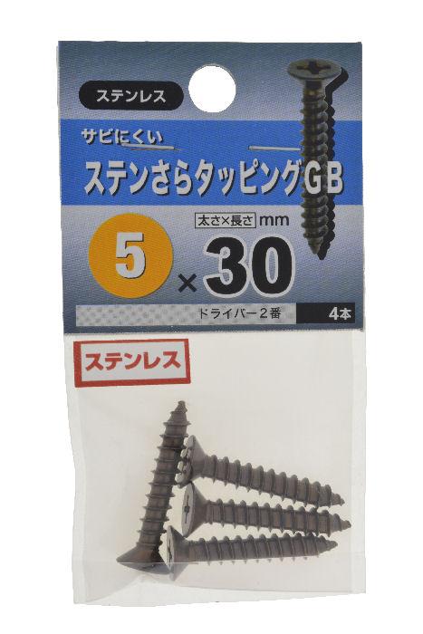 ステンさらタッピング GB 5×30