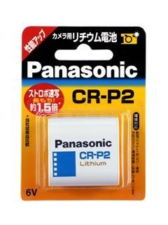パナソニック リチウム電池 CR-P2W