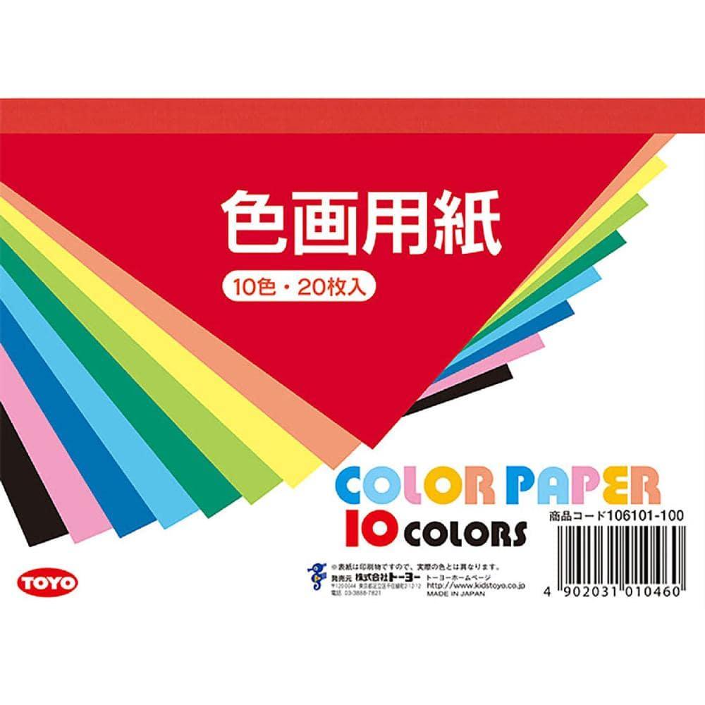 トーヨー 色画用紙 B6サイズ 10色×各2枚
