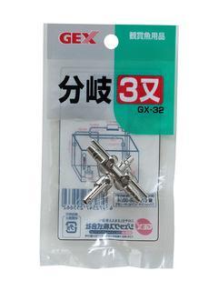 三又分岐 GX-32