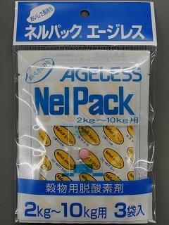 ネルパックエージレス 2~10kg用 3袋入