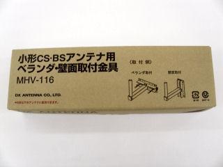 BS用取付金具 壁面ベランダ兼用 MHV-116 アルミ