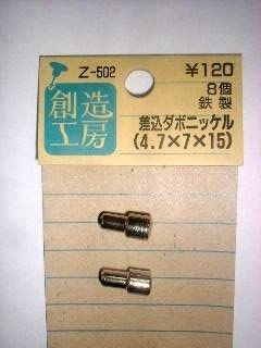 差込ダボ 4.7x7 Z-502