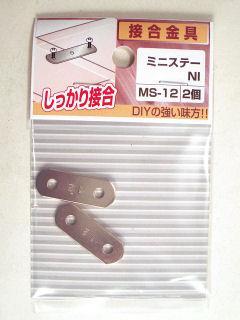 ミニステ-NI 各種