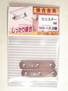 ミニステーNI MS-13