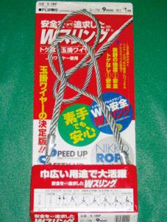 日興Wスリング 9×2m
