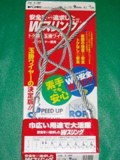 日興Wスリング 9×3m