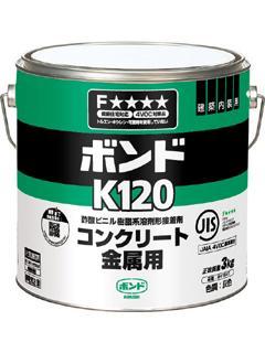 コニシ K120 3kg