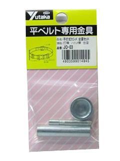 カシメ台材セット JO-03