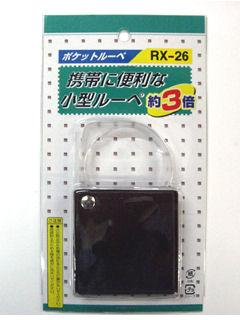 ポケットルーペ RX-26