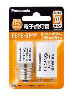 【アウトレット品】電子点灯管 FE1E・5P/2P