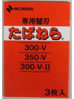 タバネラ300-V用 替刃 1枚