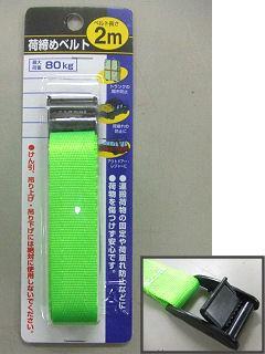 荷締めベルト 2m TDR-091W-2-2m