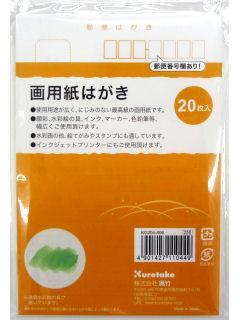 呉竹 画用紙はがき KG-204-806