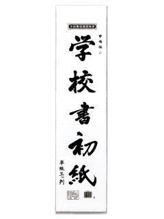 マルアイ 書道半紙 三ッ判 P-10カキ-1
