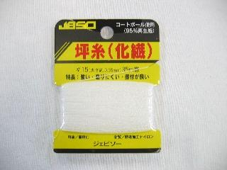 JBSO 坪糸 35m巻 #15