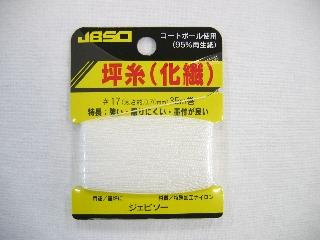 JBSO 坪糸 35m巻 #17