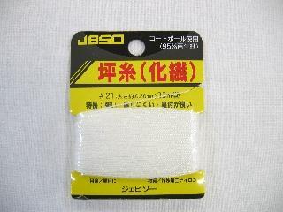 JBSO 坪糸 35m巻 #21