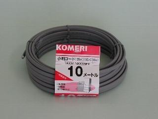 小判コード(VCTFK) 1.25x10m