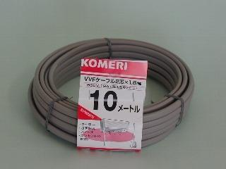 VVFケーブル 2芯 1.6x10m