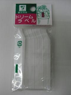 ドリーム立型ラベル 7.5cm 白 25枚入