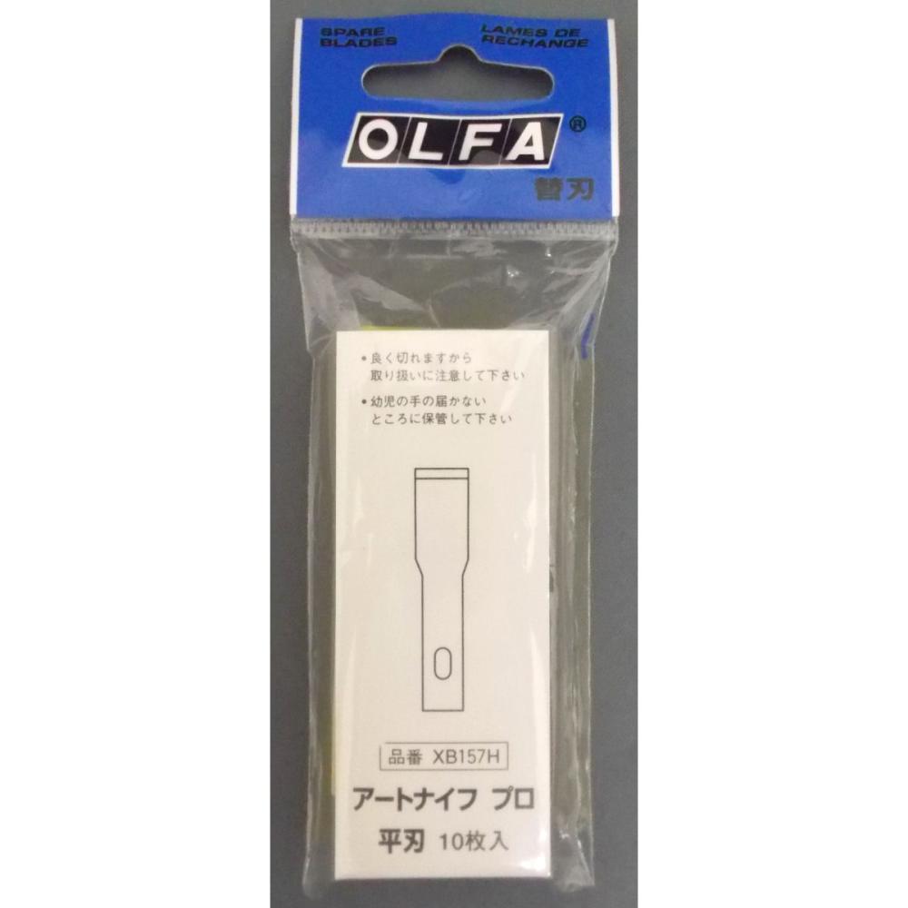 オルファ カッター替刃(アートナイフプロ用平刃・10枚入) XB157H