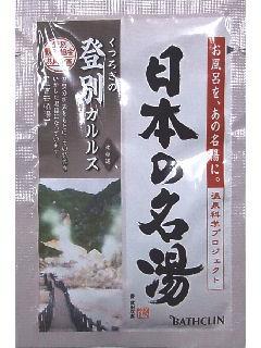 バスクリン 日本の名湯 入浴剤 登別カルルス 30g