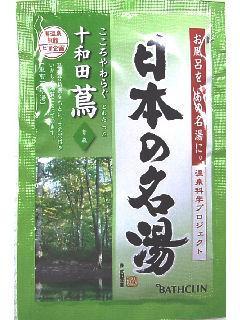 バスクリン 日本の名湯 入浴剤 十和田 30g