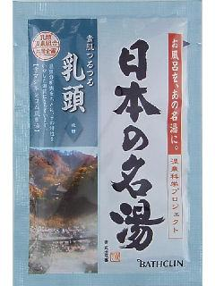 バスクリン 日本の名湯 入浴剤 乳頭 30g