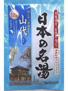 バスクリン 日本の名湯 入浴剤 山代 30g