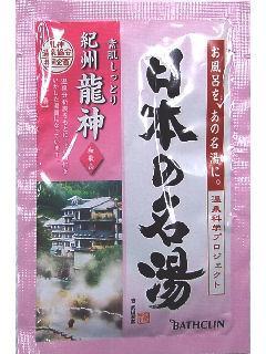 バスクリン 日本の名湯 入浴剤 紀州龍神 30g