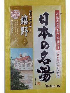 バスクリン 日本の名湯 入浴剤 嬉野 30g