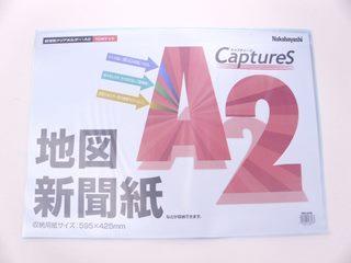 NB.キャプチャ-ズ HUU-A2