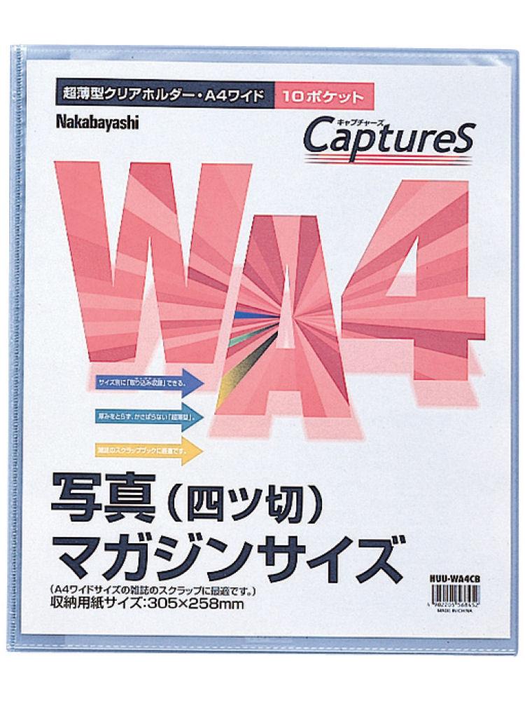 ナカバヤシ NB.キャプチャ-ズ HUU-WA4