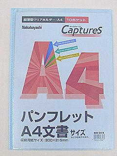 NB.キャプチャーズ HUU-A4
