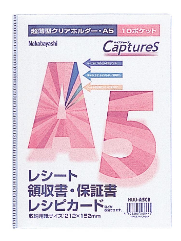 ナカバヤシ NB.キャプチャ-ズ HUU-A5