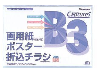 ナカバヤシ キャプチャ-ズ HUU-B3