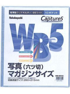 ナカバヤシ キャプチャ-ズ HUU-WB5