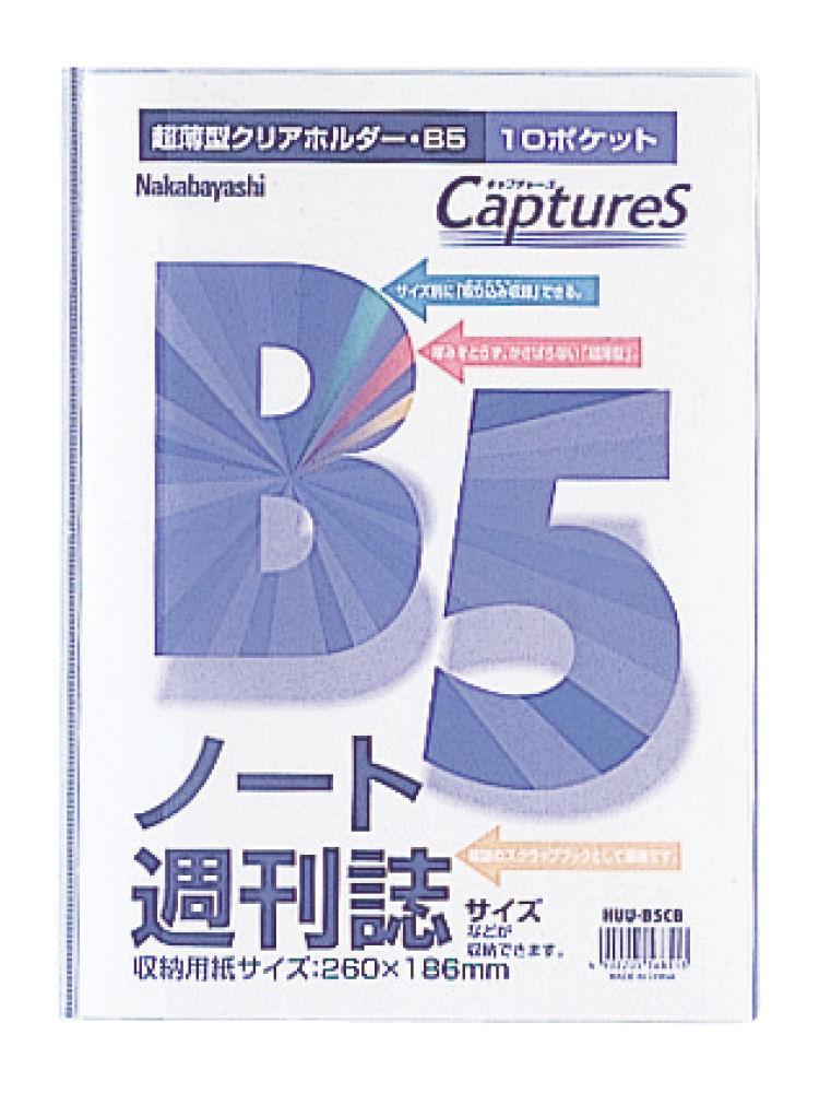 ナカバヤシ NB.キャプチャ-ズ HUU-B5