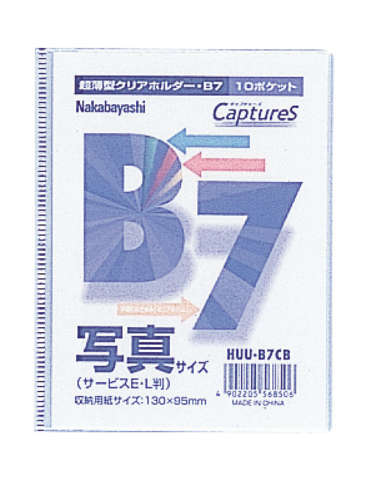 ナカバヤシ NB.キャプチャ-ズ HUU-B7