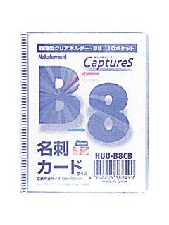 ナカバヤシ キャプチャ-ズ HUU-B8