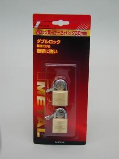 Wロック同一キー2個パック 30mm W2P30