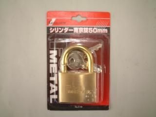 シリンダー南京錠 50mm S-50