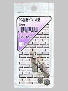 WAKI 回転ピンA型 8mm SK-459