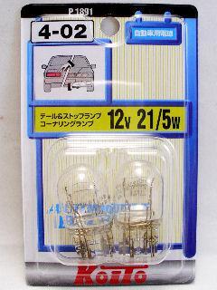 小糸4-02 P1891 12V21/5W