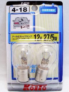 小糸4-18 P4532 12V27/5W