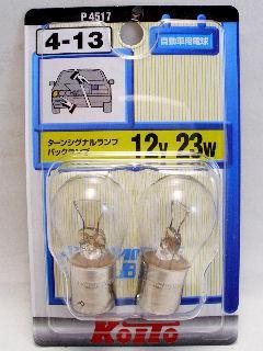 小糸4-13 P4517 12V23W
