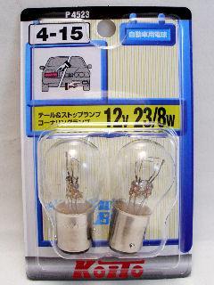 小糸4-15 P4523 12V23/8W