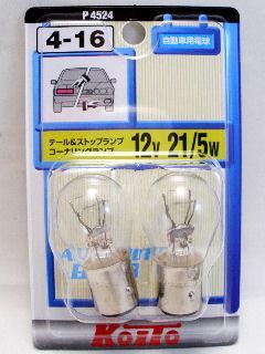 小糸4-16 P4524 12V21/5W