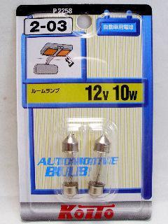 小糸2-03 P2258 12V10W